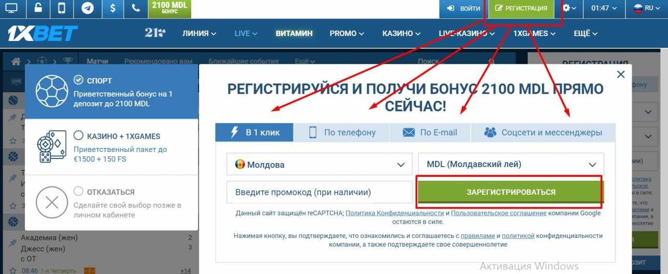 Как зарегистрироваться на 1xBet: 4 способа создать личный аккаунт